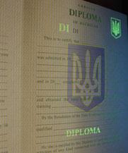 Диплом - специальные знаки в УФ (Докучаевское (Коммунист))